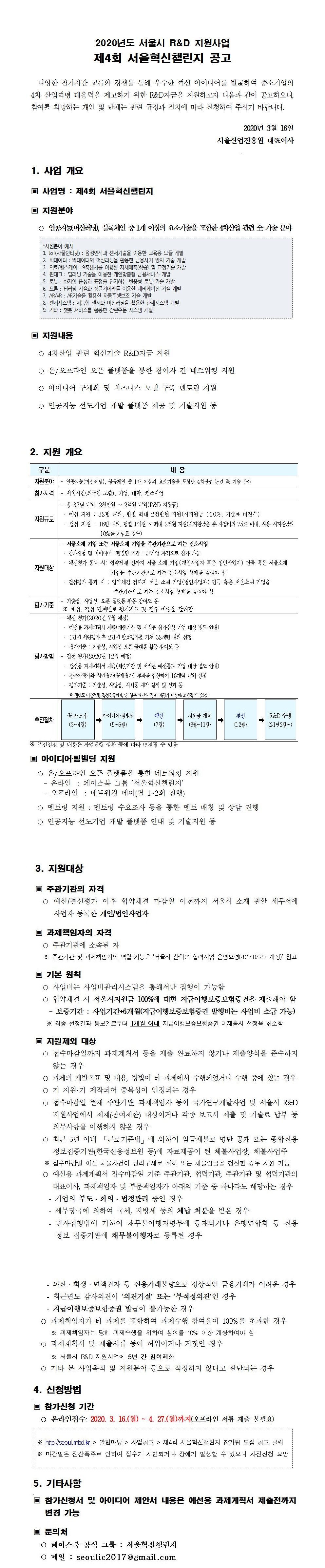제4회 서울혁신챌린지 모집공고